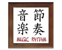Dessous de plat : Rythme et musique en anglais et en japonais